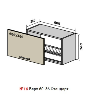№16 Верх Флат 60 окап сушка витрина