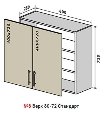 №8 Верх Альбина 80 двери