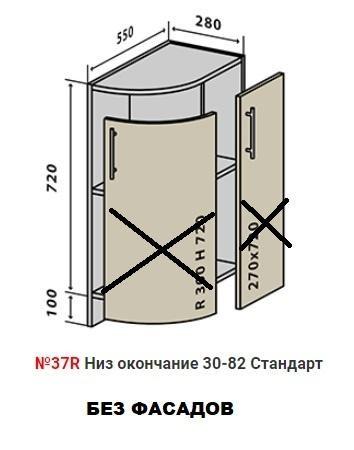 №37R Низ БЕЗ фасадов