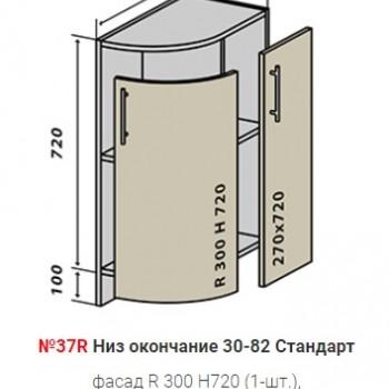 Колор микс №37R+ с дверью