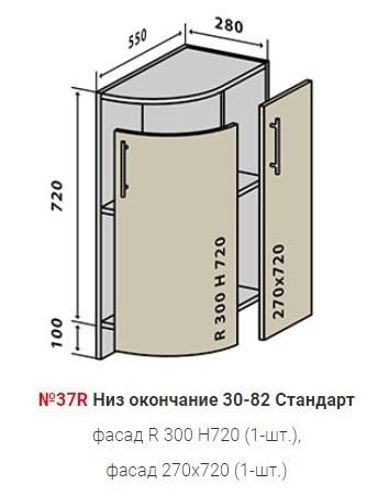 №37R Низ Флат