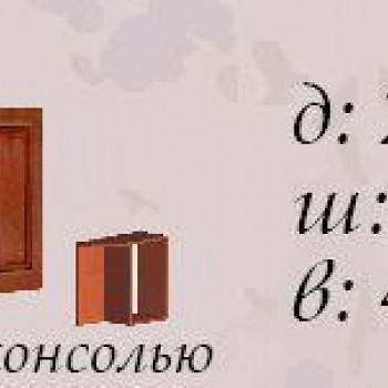 Антресоль Василиса 400