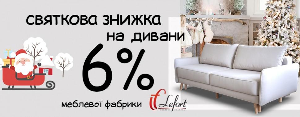 Праздничная скидка на все диваны 6%