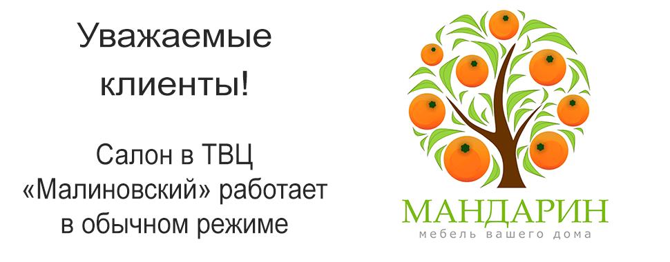 Филиал на Малиновского снова работает в обычном режиме!