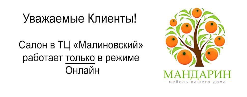 Cалон в ТЦ Малиновский работает только онлайн