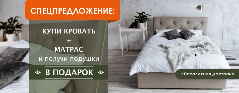 Купи кровать + матрас и получи подарок!