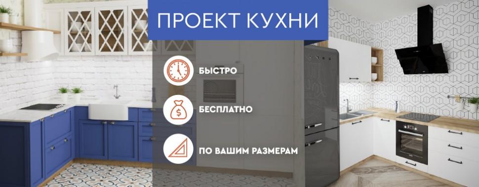 Бесплатный проект вашей кухни
