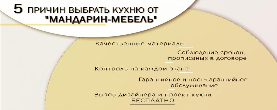 Мандарин Мебель