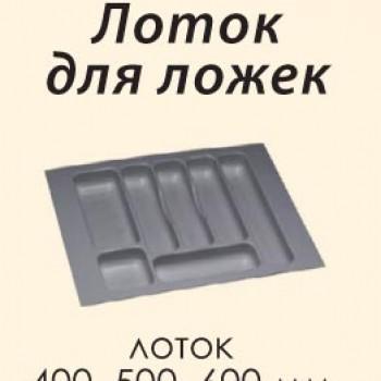 Лоток для ложек 600