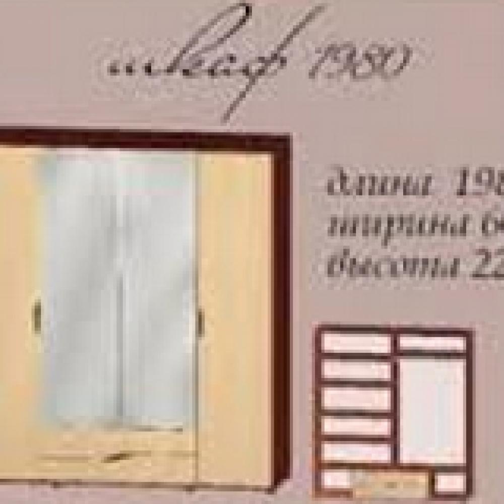 Шкаф Доминика 1980
