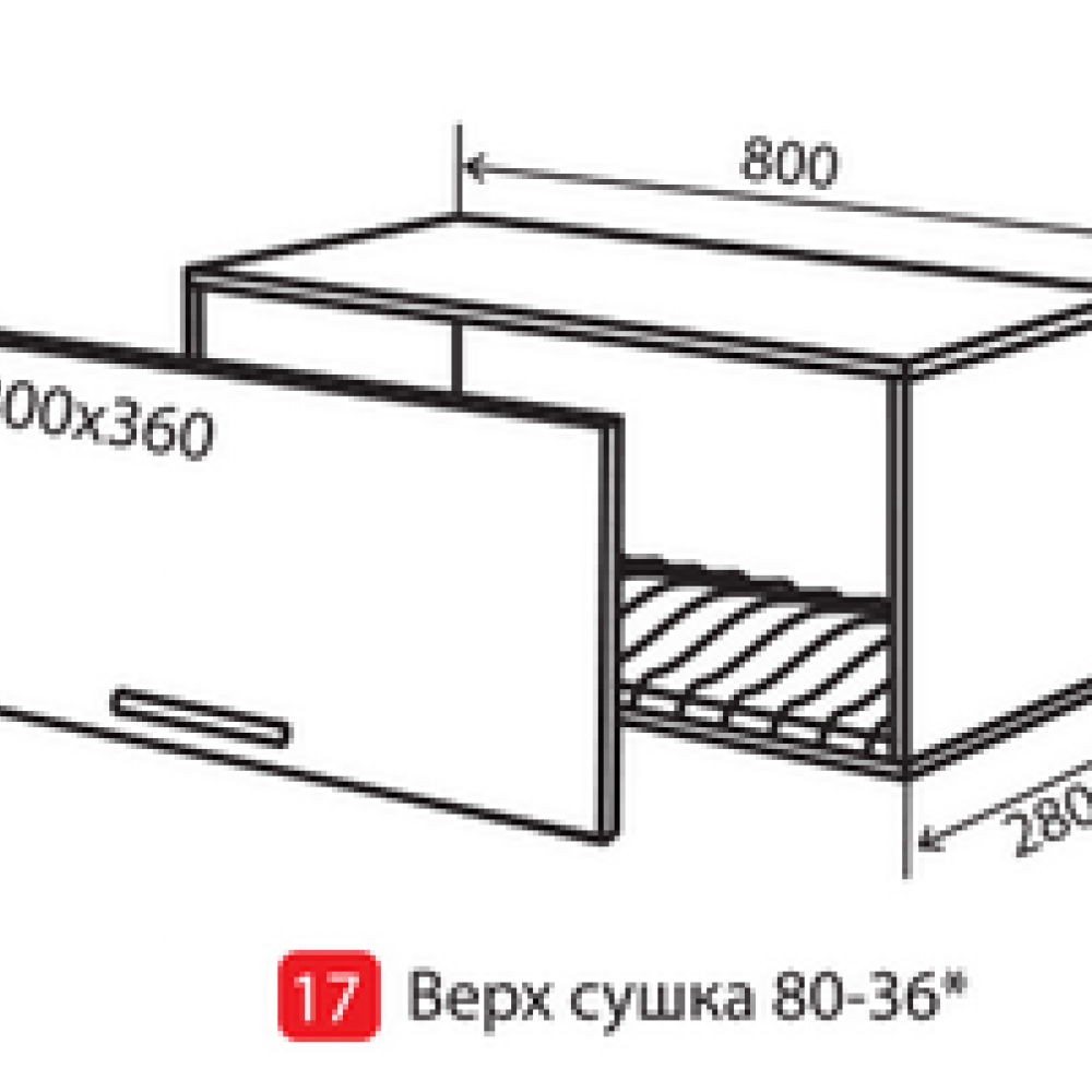 Флат 80 верх сушка горизонтальная витрина